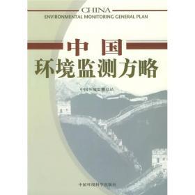 中国环境监测方略