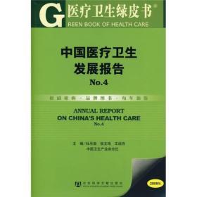 医疗卫生绿皮书:中国医疗卫生发展报告NO.4