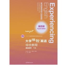 大学体验英语(第四版)综合教程(基础目标·下册)