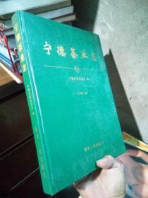 宁德茶叶志 2004年一版一印3000册  品好干净