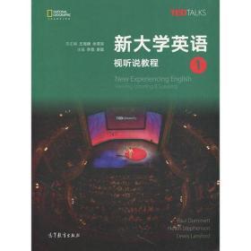 新大学英语 视听说教程 1