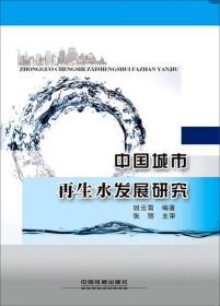 中國城市再生水發展研究