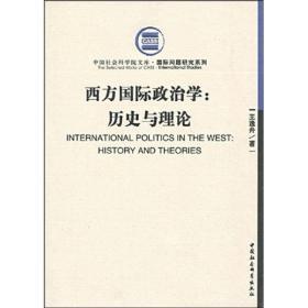 西方国际政治学:历史与理论