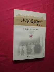 法海湧碧波-中国佛学院六十年历程(1956-2016)(一版一印)正版