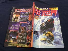 科幻世界2003年增刊天蝎号