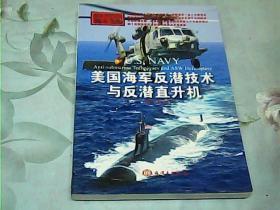 美国海军反潜技术与反潜直升机