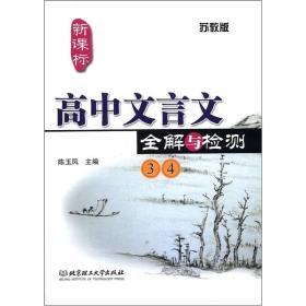 新课标高中文言文全解与检测(3、4)(苏教版)