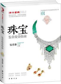 珠宝鉴赏投资指南