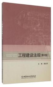 工程建设法规(第2版)