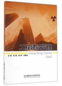工程建设监理 专著 田雷,崔静,谈健息主编 gong cheng jian she jian li
