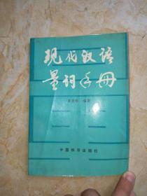 现代汉语量词手册【作者签名赠送本】
