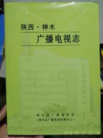 陕西神木广播电视志 1958--2014