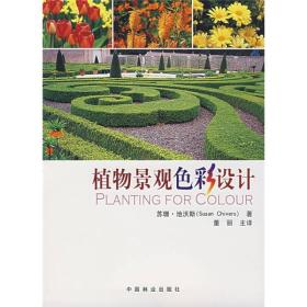 植物景观色彩设计
