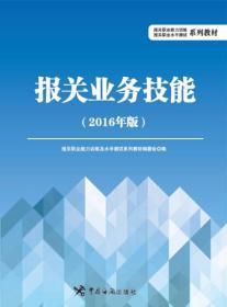 报关业务技能(2016年版)9787517501398