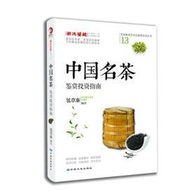 中国名茶鉴赏投资指南
