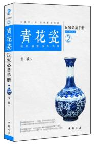 青花瓷玩家必备手册:投资·鉴赏·保养·升值