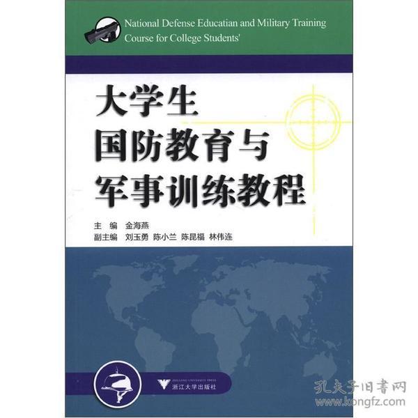 大学生国防教育与军事训练教程
