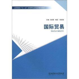 """高等教育""""十二五""""应用型人才培养规划教材:国际贸易"""