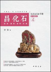 昌化石玩家必备手册:投资·鉴赏·保养·升值