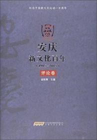 安庆新文化百年(1915-2015) 评论卷