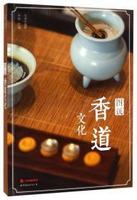 大美中国茶:图说香道文化