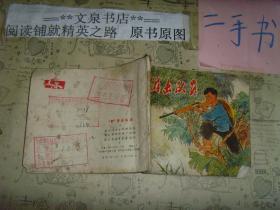 """""""老""""游击队员 连环画》50629-12馆藏订孔,皮有牛皮纸品如图"""