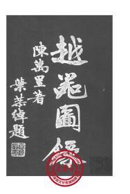 【复印件】越器图录-1937年版-