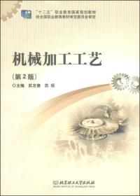 机械加工工艺第二2版 北京理工大学出版社 北京理工大学出版社 9787564095628