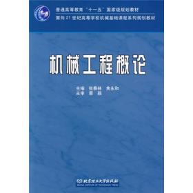 机械工程概论 张春林 北京理工大学出版社 9787564000929