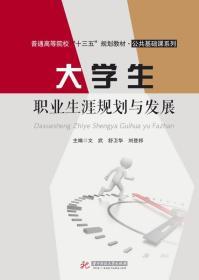 大学生职业生涯规划与发展 文武 舒卫华 刘登邦 华中科技大学出版社 9787568033473