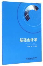正版二手基础会计学北京理工大学出版社9787568225700