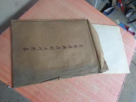 1958年1版1印文物出版社《宋张择端清明上河图卷》超大开本活页画册,原护封20张大全套   带清明上河图的研究册子