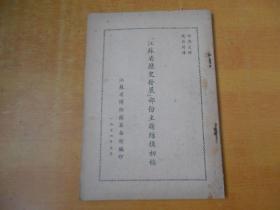 1956年【江苏省历史发展部分主题结构初稿】江苏省博物馆筹备处