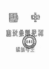 【复印件】中国稀见币参考书-1935年版-