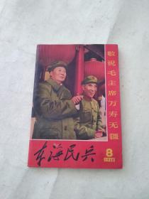 东海民兵1968年8