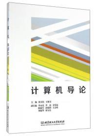 【二手包邮】计算机导论 张万民 王振友 北京理工大学出版社