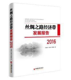 丝绸之路经济带发展报告 2016