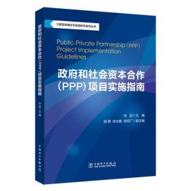 政府和社会资本合作(PPP)项目实施指南