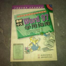最新中文Word 97学用指南