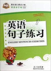 邹慕白字帖精品系列:英语句子练习