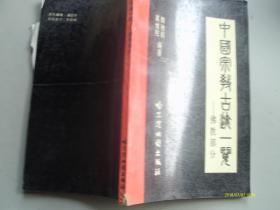 中国宗教古迹一览—佛教部分