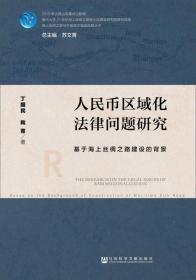 人民币区域化法律问题研究:基于海上丝绸之路建设的背景