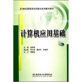 计算机应用基础 盖玉莲 北京理工大学出版社 9787564015596