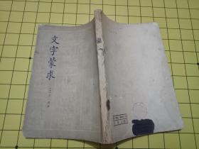 文字蒙求(影印)(1962年1版65年印,品如图)