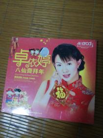 CD碟-卓依婷八仙齐拜年{全新,未拆封}