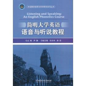 简明大学英语语音与听说教程