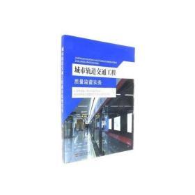 城市轨道交通工程质量监督实务