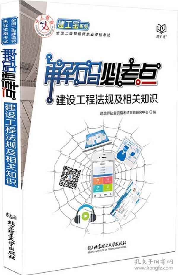 建设工程法规及相关知识/解码必考点