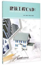 建筑工程CAD-(第2版