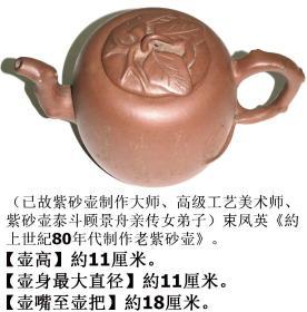 已故紫砂壶制作大师◆束凤英《约上世纪80年代制作老紫砂壶》.。【品相】全品,没有使用过。